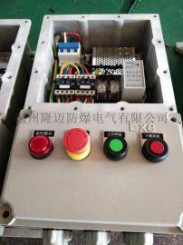 远程操作现场电机防爆控制箱