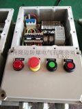 遠程操作現場電機防爆控制箱