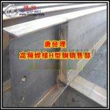 天津高頻焊接h型鋼廠家、高頻焊接薄壁h型鋼廠家