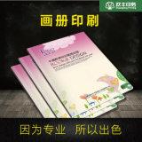 厂家直供学校宣传册定做 教育培训机构宣传画册定制