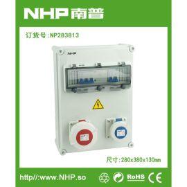 NHP NP283813防水电源插座箱 塑料配电箱 订制防水开关配电箱