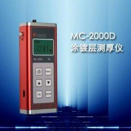 涂层测厚仪MC-2000D