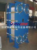油冷却板式换热器
