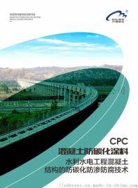 鄭州CPC混凝土防碳化塗料廠家批發  一件起批