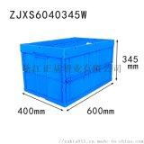 正基ZJXS6040345W 折叠周转箱