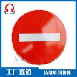 佛山超澤交通指示牌 道路警示牌 圓形限速牌 禁令標志