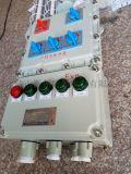 电力厂防爆配电箱生产液压厂专用防爆配电箱