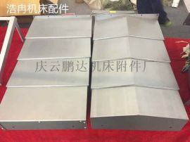 数控CNC镗铣床钢板防护罩 导轨护罩