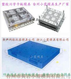 新款塑料 PE平板模具供应商