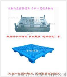新款塑料PP双面垫板模具设计加工