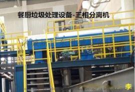 餐厨垃圾处理设备生产厂家