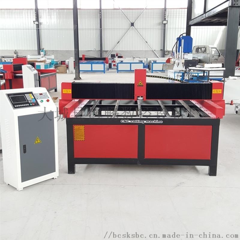 cnc1325数控金属切割机 铁板等离子切割机