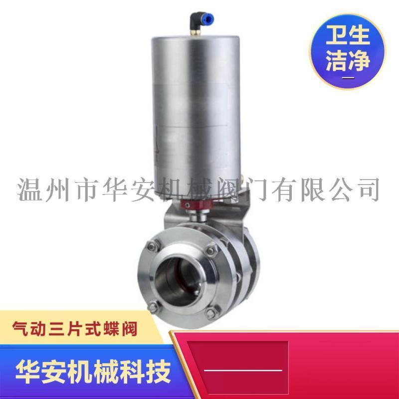 衛生級不鏽鋼氣動DN200,DN250,8寸,10寸快裝,卡箍,焊接,對焊蝶閥