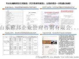 济南立项可研报告经销商报价 可行性研究报告价格