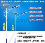 太陽能路燈整套,新農村太陽能路燈、道路太陽能路燈
