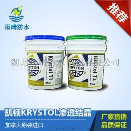 Krystol凯顿水泥基渗透结晶型防水材料