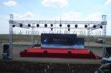 衡水出租大屏幕,衡水出租灯光,衡水出租舞台