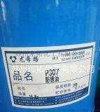 上海尤希路P307/P174防鏽油長期防鏽