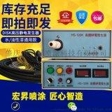 DISK高壓靜電發生器 HS-120KV