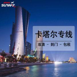 国际空运到沙特卡塔尔马来西亚美国迪拜专线包清包税