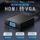 hdmi轉vga帶音頻供電轉接線