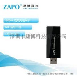 ZAPO品牌 W97B RTL8822 1200M双频WiFi无线网卡+蓝牙4.1版音频发射接收器