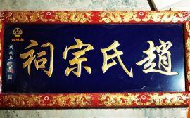 乐山实木匾牌厂家,对联,指示牌,宣传栏