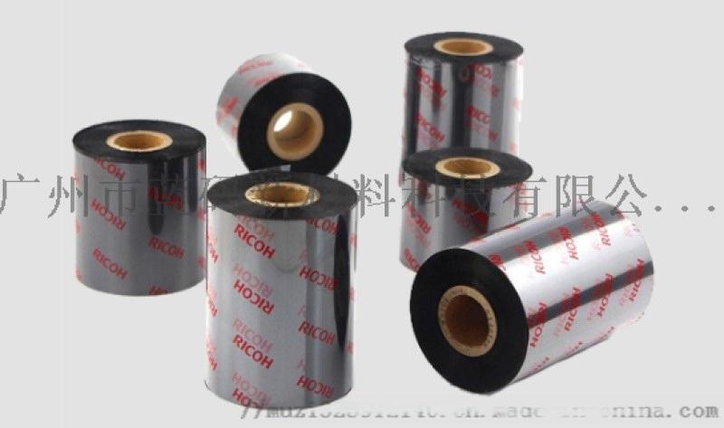 B120HS理光耐刮型树脂基碳带 30*170