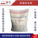 霸州早強防凍劑-混凝土添加劑-築牛牌早強防凍劑廠家