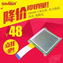 160160液晶屏模块 灰白屏 点阵屏模组