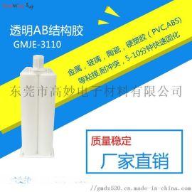 厂家直销柔性环氧胶AB结构胶玻璃透明胶耐冲击环保好