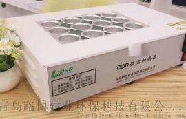 LB-901A系列加热定时加热器(COD消解仪)