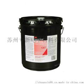 现货3M 1357胶水 强力金属胶