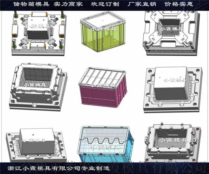 生產收納箱模具供應商