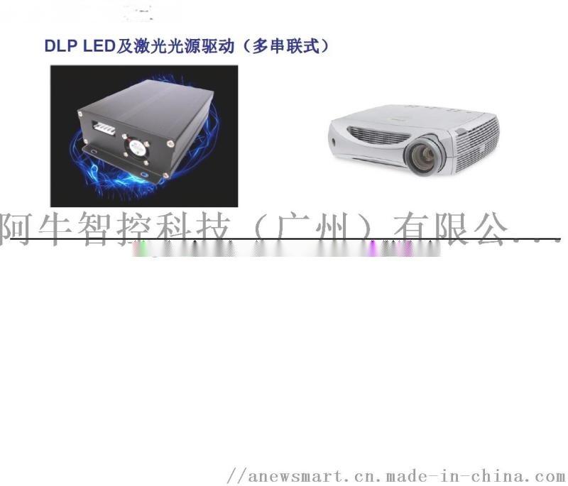 DLP LED光源驱动