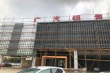 廠家供應新能源外牆隔斷 幕牆衝孔鋁單板新能源廠家