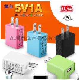5V1A手机充电器 美规UL电源适配器