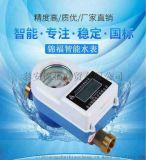 开封家用智能水表多少钱/品牌ic卡预付费水表厂家
