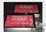 TEN12-4823 TRAO POWER電源