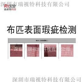 视觉检测设备 CCD自动检测表面缺陷 定位识别