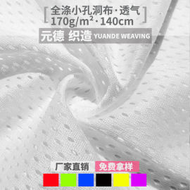 170g有光洞洞布 全涤针织网眼布 运动服装网布