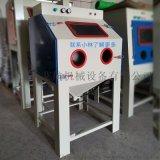 广州喷砂机 铜件喷砂处理手动喷砂机