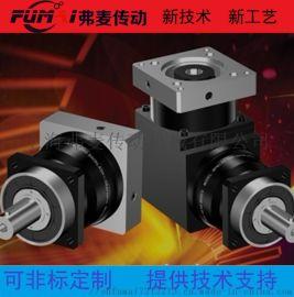 上海弗麦SP075伺服减速机