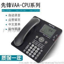 先锋录音电话机VAA-CPU1510自动录音管理