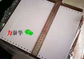 连续打印纸241mm (241-1,2,4)