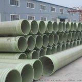 玻璃钢管道厂家定制-河北玻璃钢管道供货商