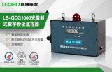 GCG1000光散射式數位粉塵監控器