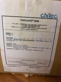 Chiguard 5050 PC耐水解光稳定剂