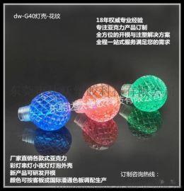 厂家直供G40圆球灯泡LED灯串外壳跑马灯彩灯灯泡