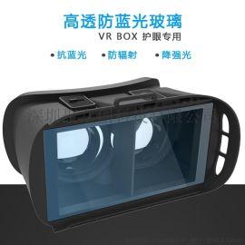 VR BOX手机3d虚拟现实VR眼镜 护眼   防蓝光 辐射 玻璃膜
